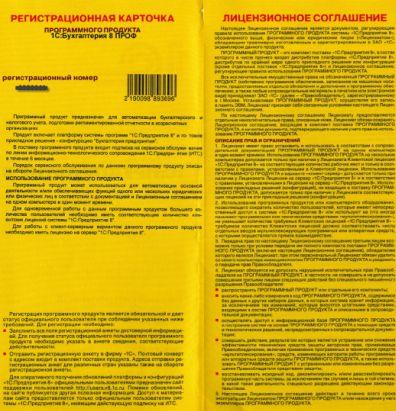 Пример регистрационной анкеты 1С Бухгалтерии 8 ПРОФ