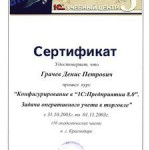 Сертификат специалиста 1С