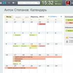 Битрих24 - Календари