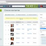 Битрикс24 - список контактов