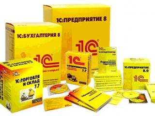 Программы 1С в Краснодаре с инсталляцией